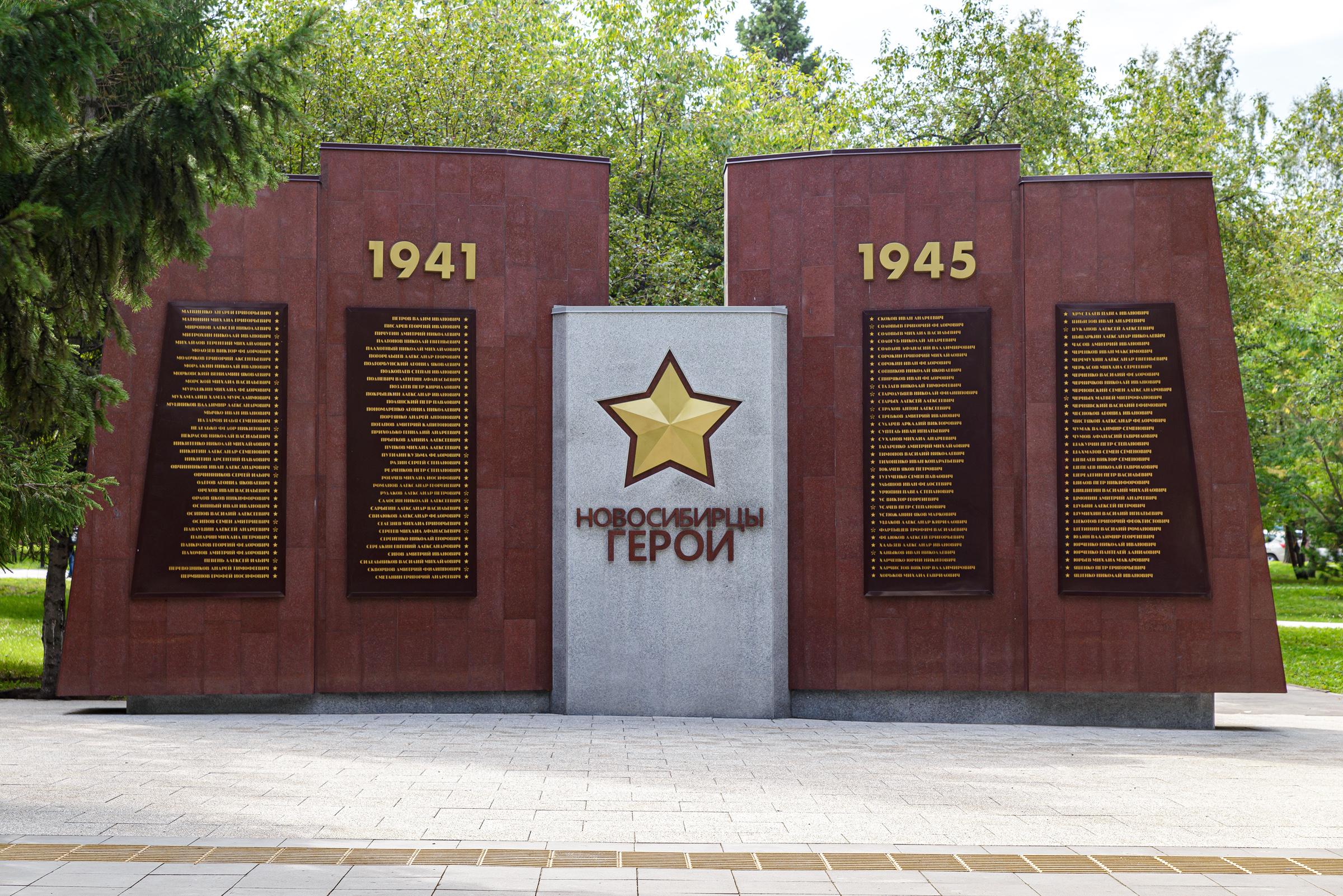 Монумент Славы г. Новосибирск